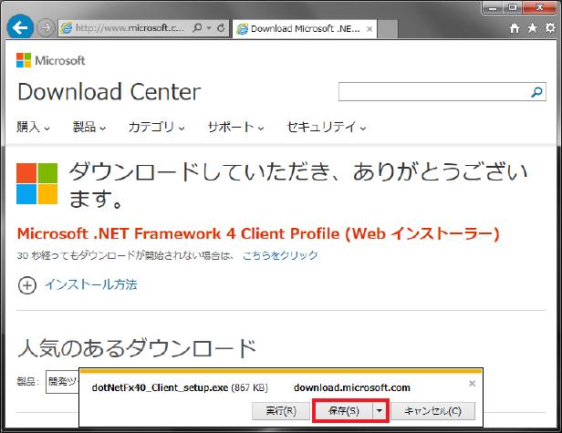 net framework4 0インストール方法