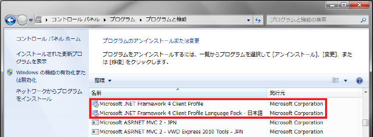 NET Frameworkバージョン確認方法
